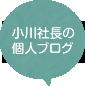 小川社長の個人ブログ